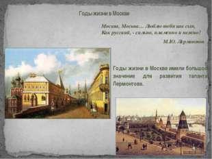Годы жизни в Москве Годы жизни в Москве имели большое значение для развития