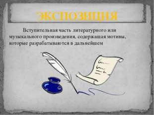 Вступительная часть литературного или музыкального произведения, содержащая
