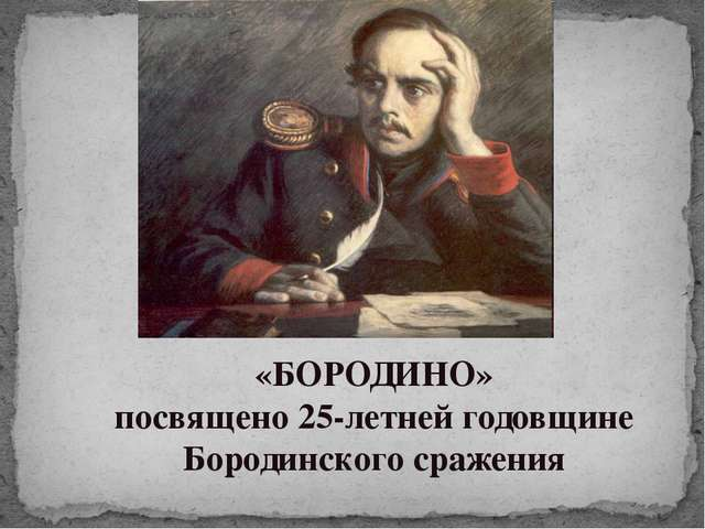 «БОРОДИНО» посвящено 25-летней годовщине Бородинского сражения