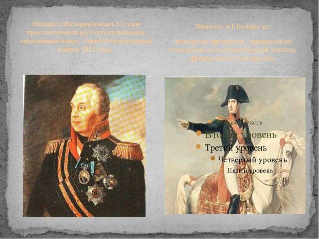 Михаи́л Илларио́нович Кутузов прославленный русский полководец, светлейший кн...