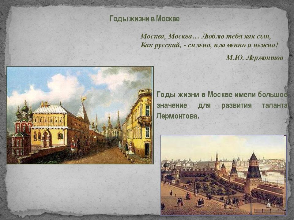 Годы жизни в Москве Годы жизни в Москве имели большое значение для развития...