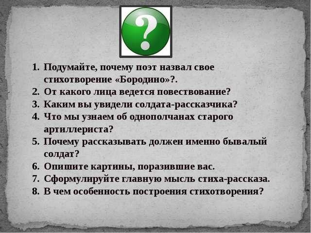 Подумайте, почему поэт назвал свое стихотворение «Бородино»?. От какого лица...