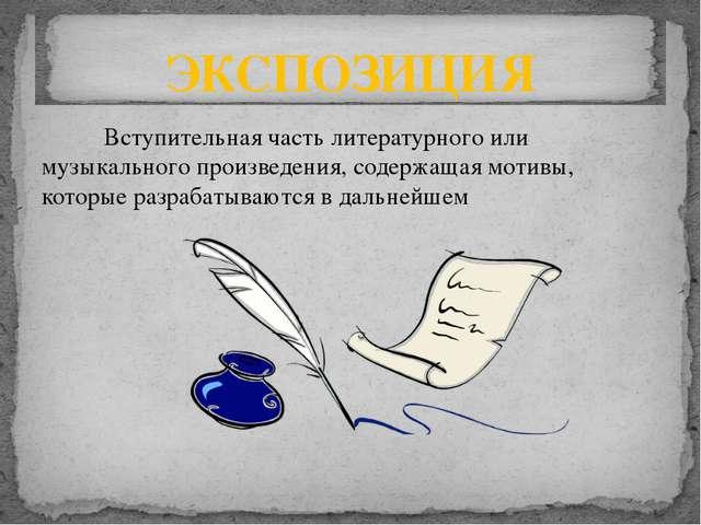 Вступительная часть литературного или музыкального произведения, содержащая...