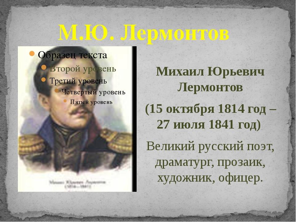 Михаил Юрьевич Лермонтов (15 октября 1814 год – 27 июля 1841 год) Великий рус...