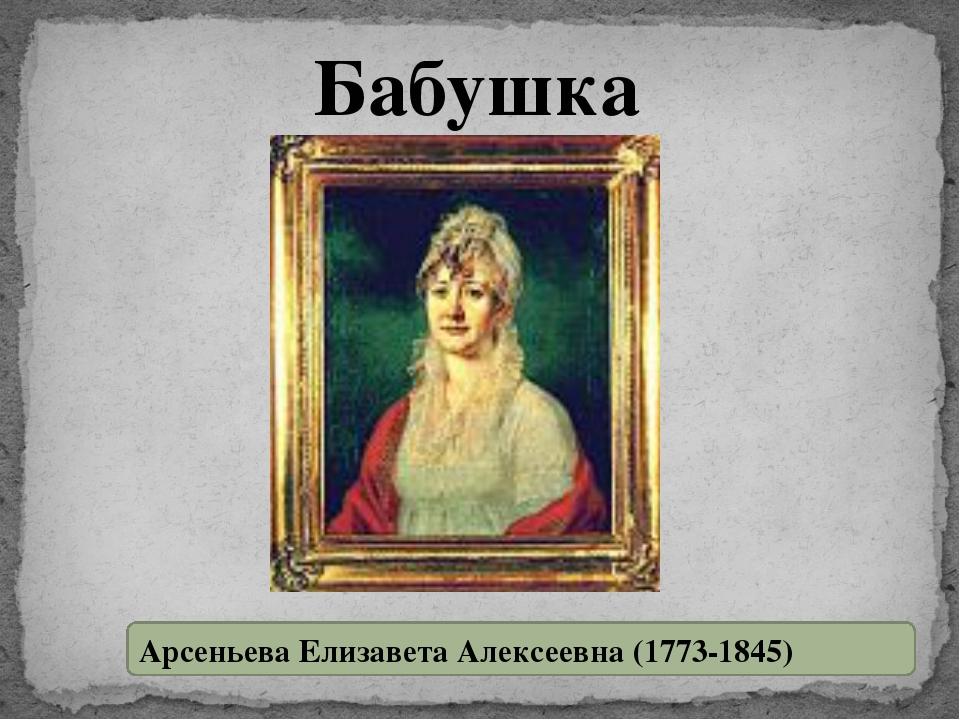 Бабушка Арсеньева Елизавета Алексеевна (1773-1845)
