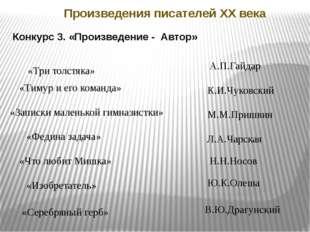 Конкурс 3. «Произведение - Автор» «Три толстяка» «Тимур и его команда» «Запис