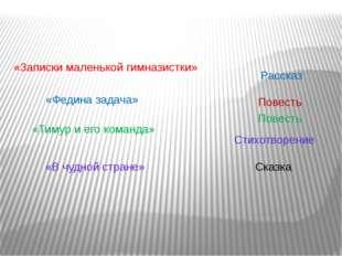 Рассказ Повесть Сказка Стихотворение «Федина задача» «Тимур и его команда» «З