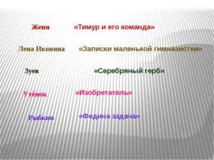 Женя Лена Иконина Зуев Утёнок Рыбкин «Федина задача» «Серебряный герб» «Тимур