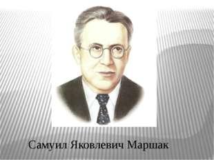 Самуил Яковлевич Маршак