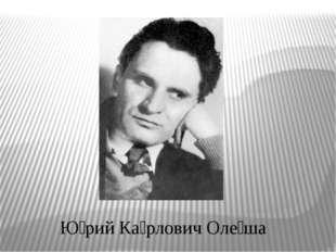 Ю́рий Ка́рловичОле́ша
