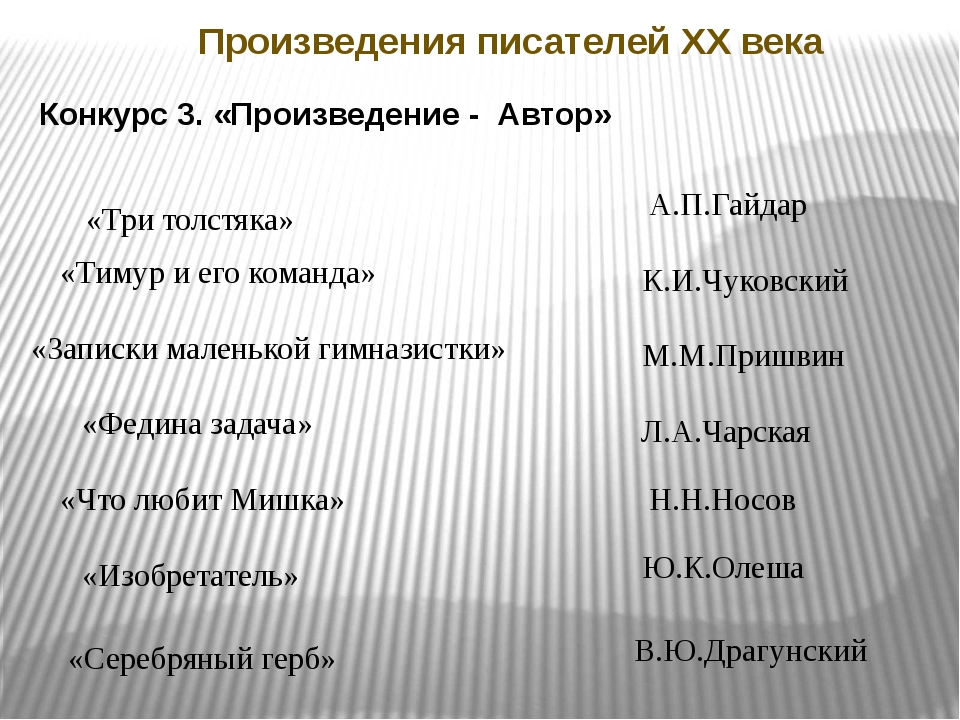 Конкурс 3. «Произведение - Автор» «Три толстяка» «Тимур и его команда» «Запис...