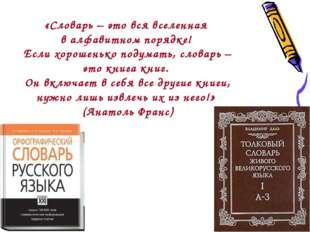 «Словарь – это вся вселенная в алфавитном порядке! Если хорошенько подумать,