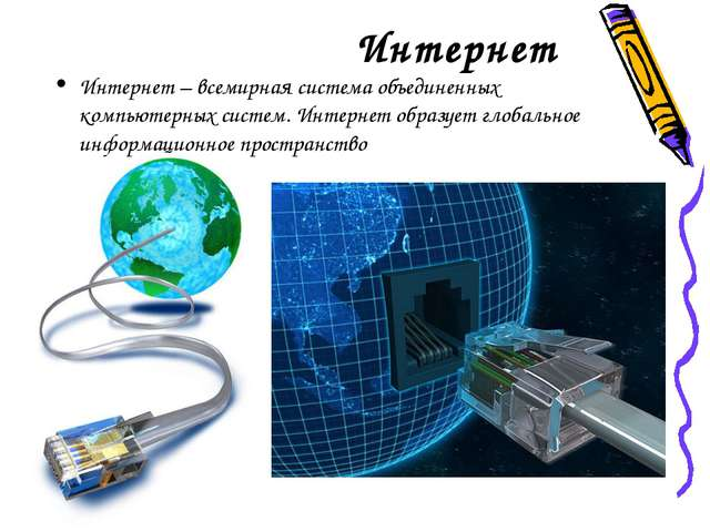 Интернет Интернет – всемирная система объединенных компьютерных систем. Интер...