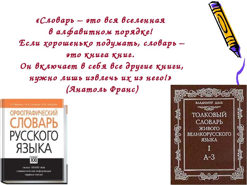 «Словарь – это вся вселенная в алфавитном порядке! Если хорошенько подумать,...