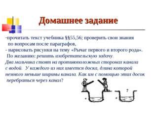 прочитать текст учебника §§55,56; проверить свои знания по вопросам после пар