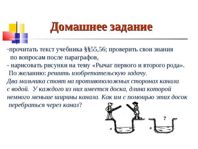 прочитать текст учебника §§55,56; проверить свои знания по вопросам после пар...