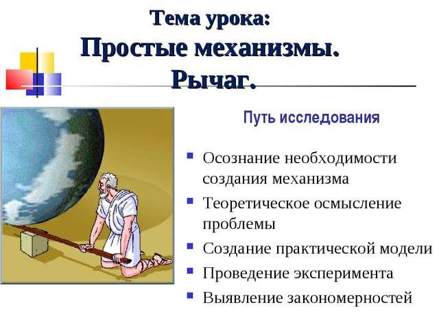Путь исследования Осознание необходимости создания механизма Теоретическое ос...