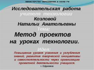 Исследовательская работа учителя технологии Козловой Натальи Анатольевны Тема