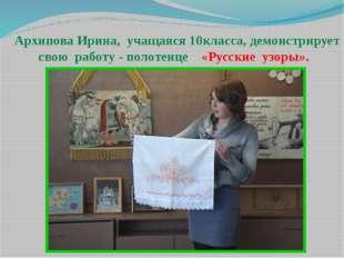 Архипова Ирина, учащаяся 10класса, демонстрирует свою работу - полотенце «Ру