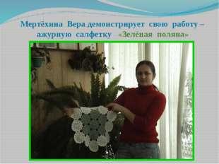 Мертёхина Вера демонстрирует свою работу – ажурную салфетку «Зелёная поляна»