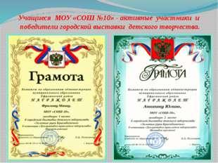 Учащиеся МОУ «СОШ №10» - активные участники и победители городской выставки д