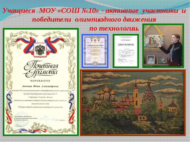 Учащиеся МОУ «СОШ №10» - активные участники и победители олимпиадного движени...