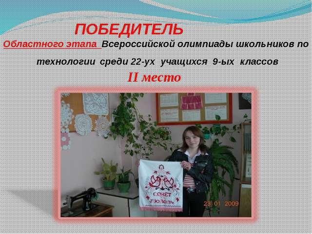 ПОБЕДИТЕЛЬ Областного этапа Всероссийской олимпиады школьников по технологии...