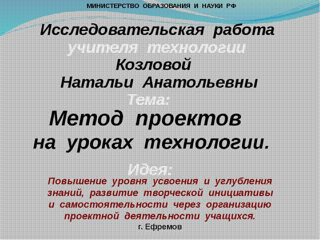 Исследовательская работа учителя технологии Козловой Натальи Анатольевны Тема...