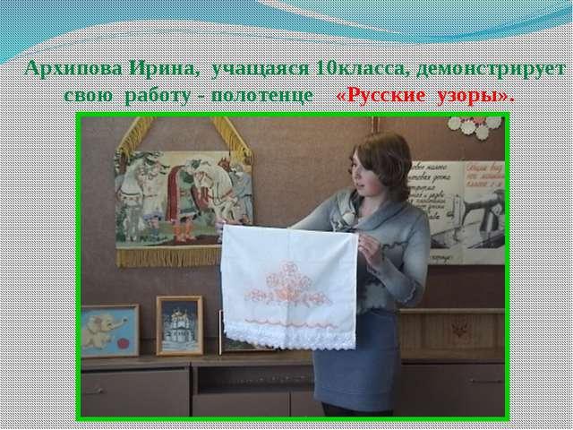 Архипова Ирина, учащаяся 10класса, демонстрирует свою работу - полотенце «Ру...