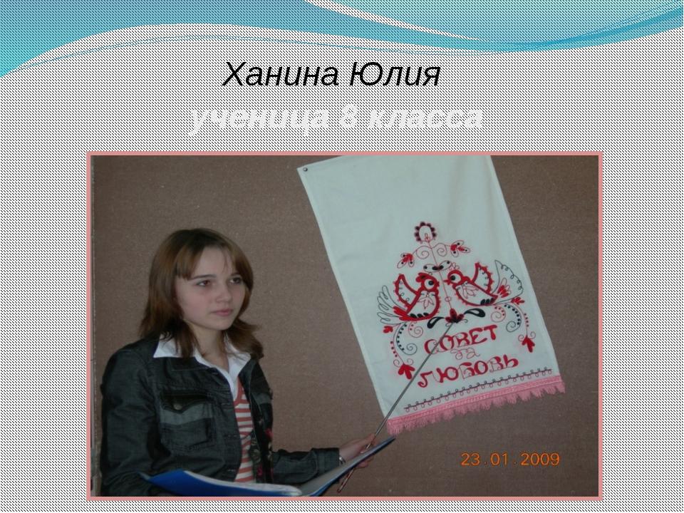 Ханина Юлия ученица 8 класса