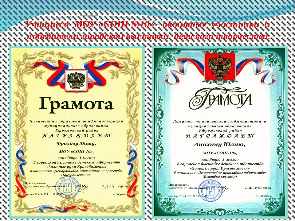 Учащиеся МОУ «СОШ №10» - активные участники и победители городской выставки д...