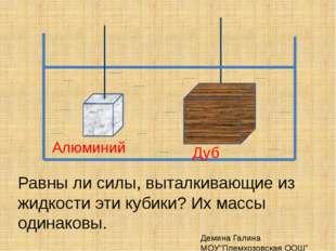 Равны ли силы, выталкивающие из жидкости эти кубики? Их массы одинаковы. Деми