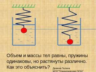 Объем и массы тел равны, пружины одинаковы, но растянуты различно. Как это об