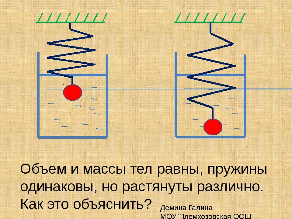 Объем и массы тел равны, пружины одинаковы, но растянуты различно. Как это об...