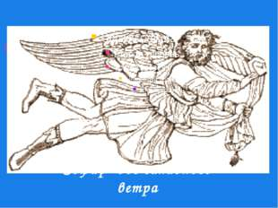 Зефир- бог западного ветра