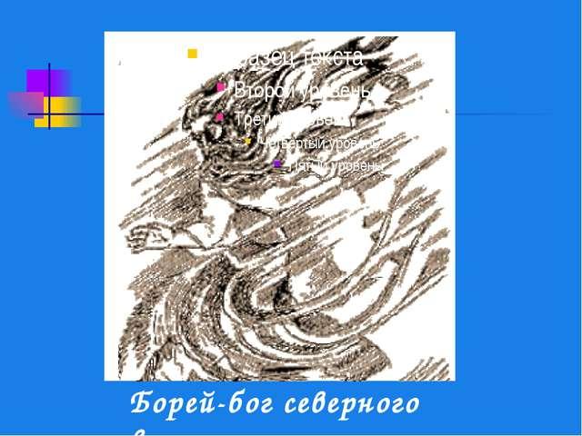Борей-бог северного ветра