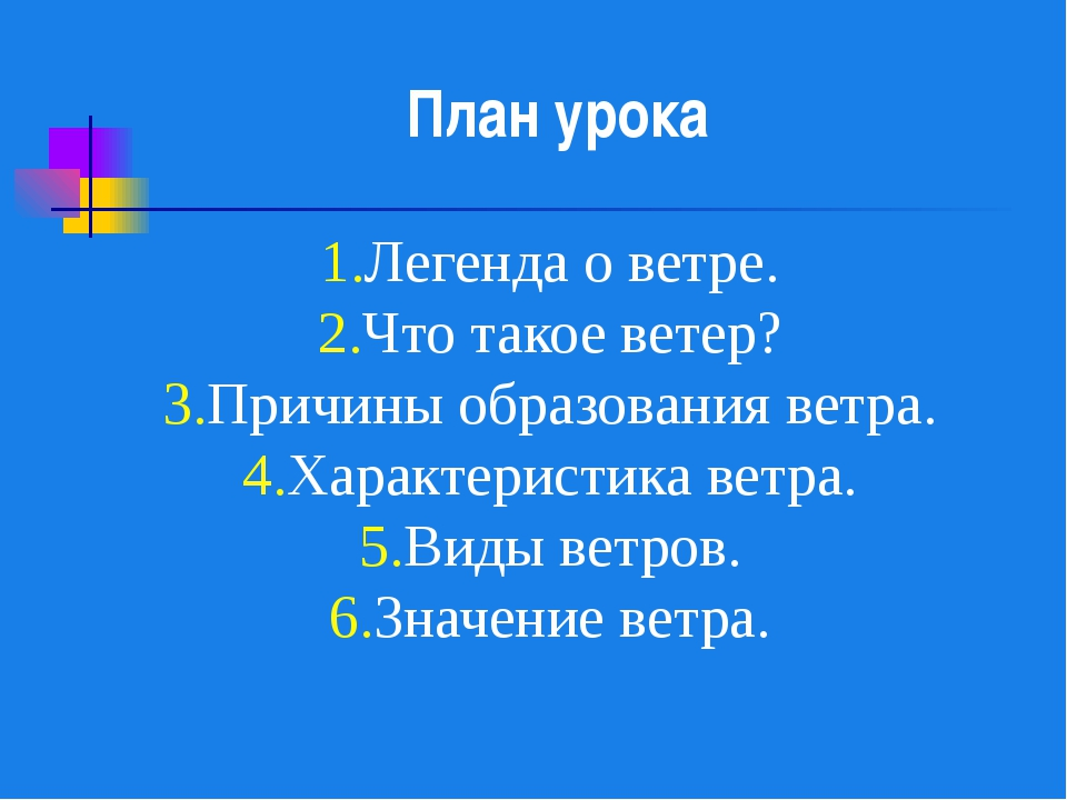 1.Легенда о ветре. 2.Что такое ветер? 3.Причины образования ветра. 4.Характе...