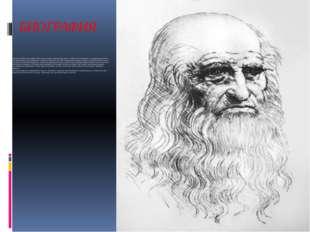 БИОГРАФИЯ Леонардо да Винчи родился 15 апреля 1452 года в селении Анкиано бли