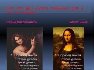 Для этих двух картин позировал один и тот же человек. Иоанн Креститель Мона Л