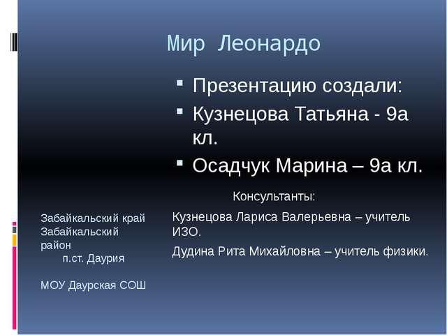 Мир Леонардо Забайкальский край Забайкальский район п.ст. Даурия МОУ Даурска...