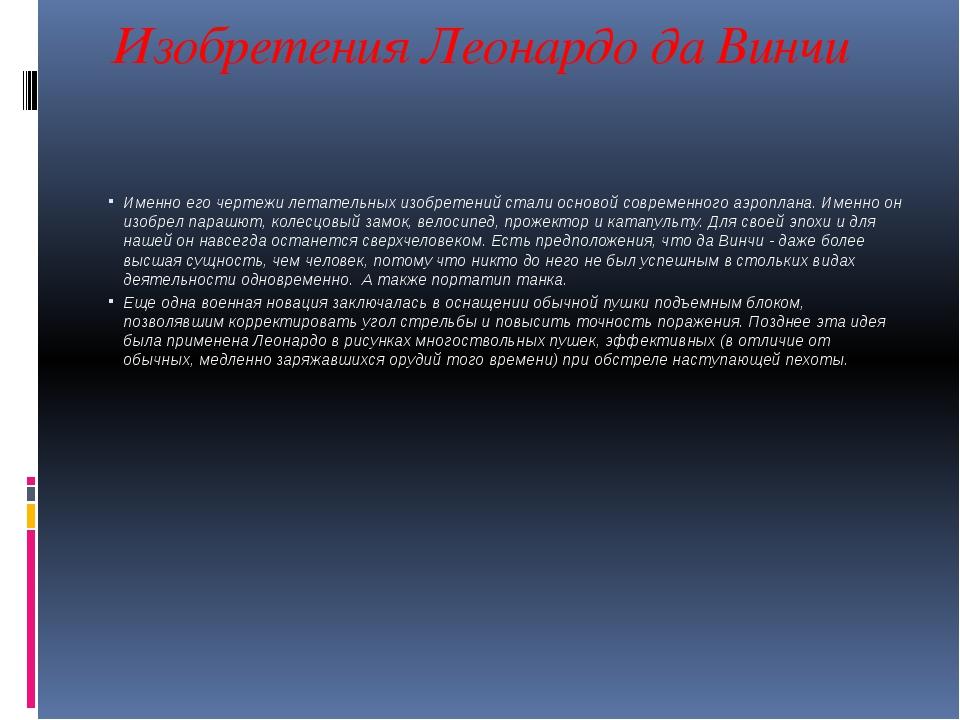 Изобретения Леонардо да Винчи Именно его чертежи летательных изобретений стал...