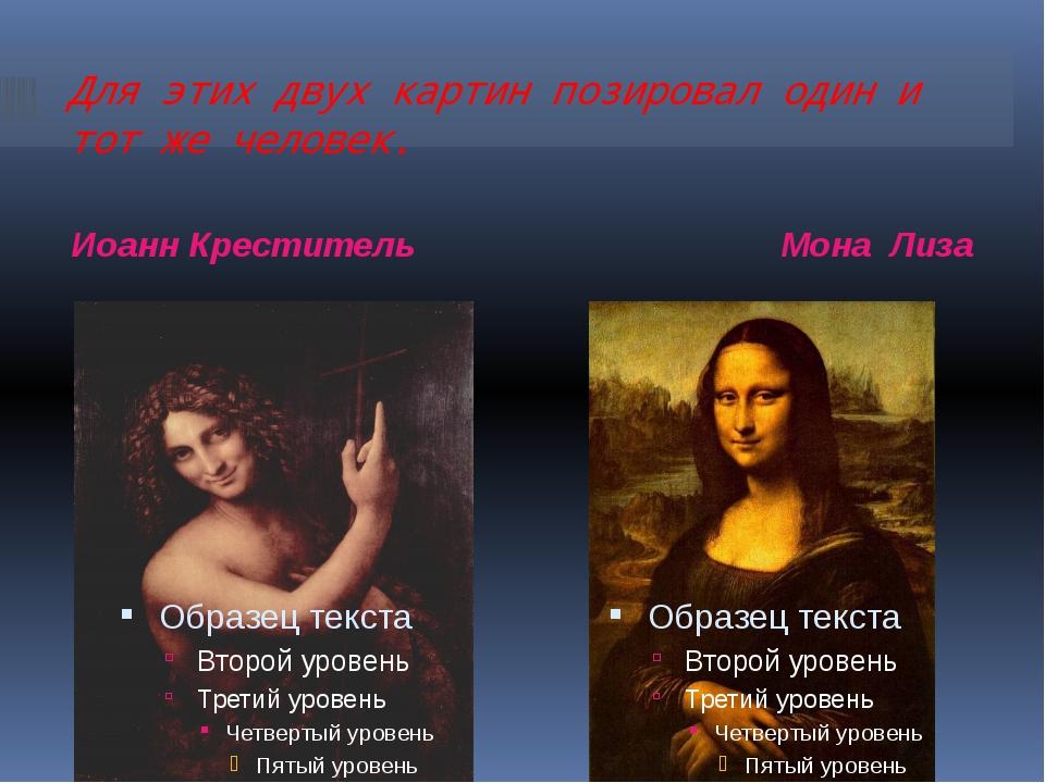 Для этих двух картин позировал один и тот же человек. Иоанн Креститель Мона Л...