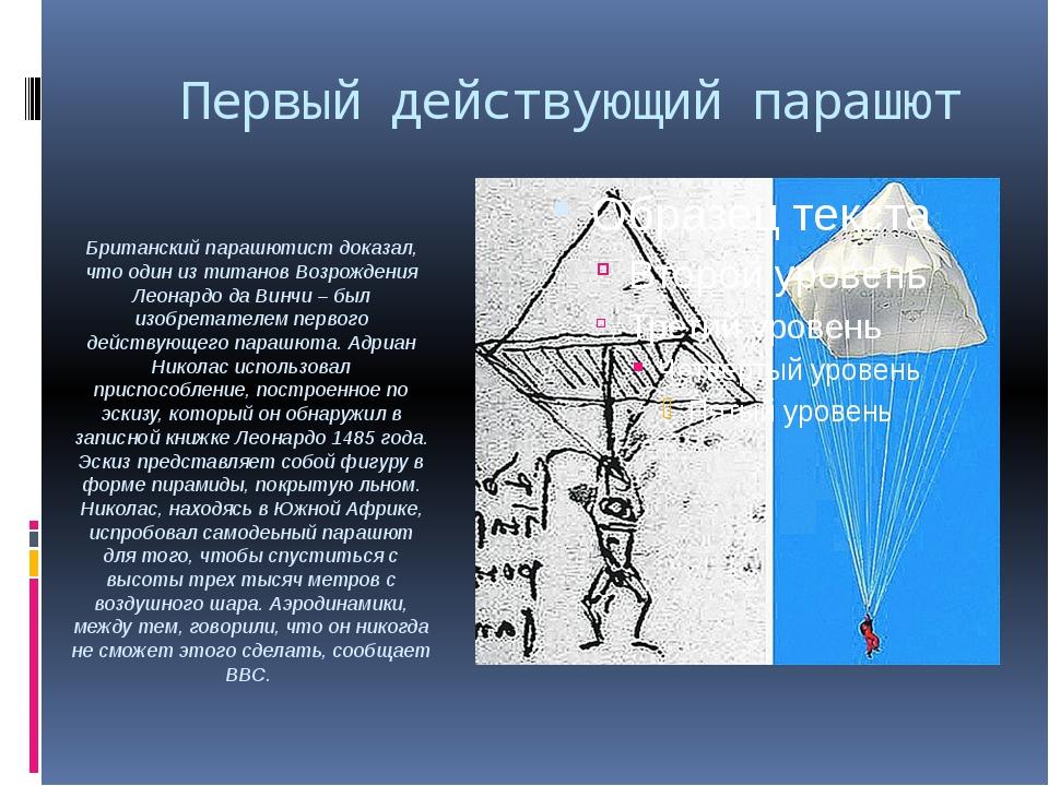 Первый действующий парашют Британский парашютист доказал, что один из титано...