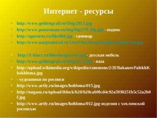 Интернет - ресурсы http://www.goldengrail.ru/i/big/2813.jpg http://www.posezo