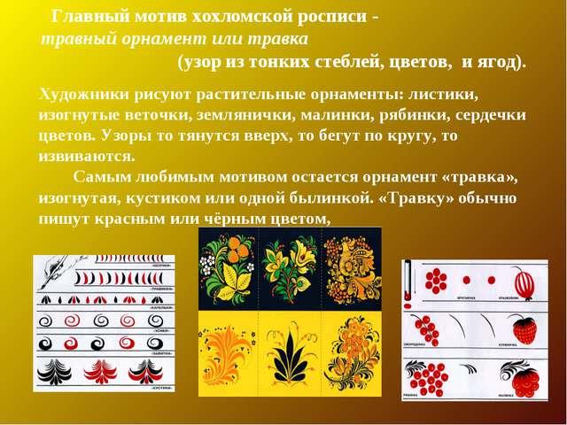 Главный мотив хохломской росписи - травный орнамент или травка (узор из тонки...