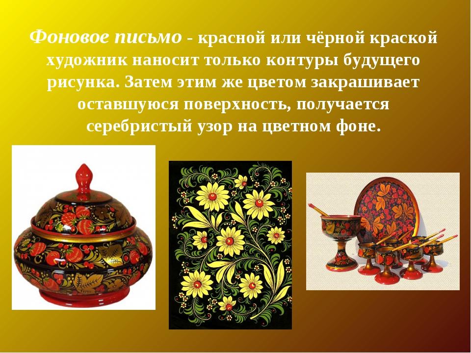 Фоновое письмо - красной или чёрной краской художник наносит только контуры б...