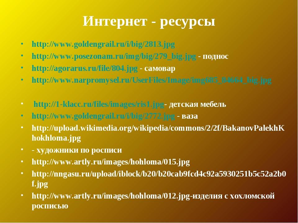 Интернет - ресурсы http://www.goldengrail.ru/i/big/2813.jpg http://www.posezo...