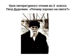 Урок литературного чтения во 2 классе. Петр Дудочкин «Почему хорошо на свете?»