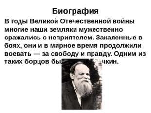 Биография В годы Великой Отечественной войны многие наши земляки мужественно