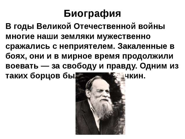 Биография В годы Великой Отечественной войны многие наши земляки мужественно...
